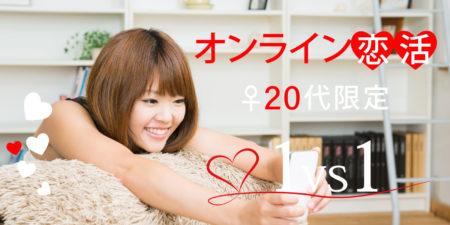 【オンライン】1対1恋活パーティー◇女性20代限定