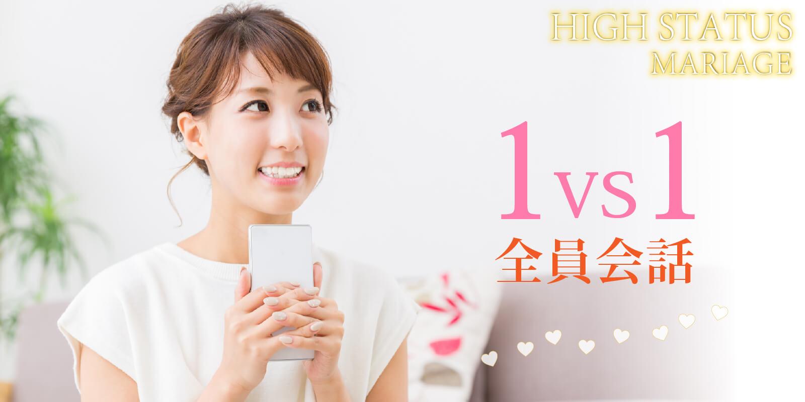 1vs1全員会話◇恋活パーティー