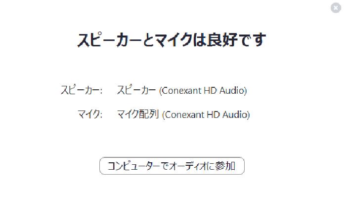 パソコンインストール画面